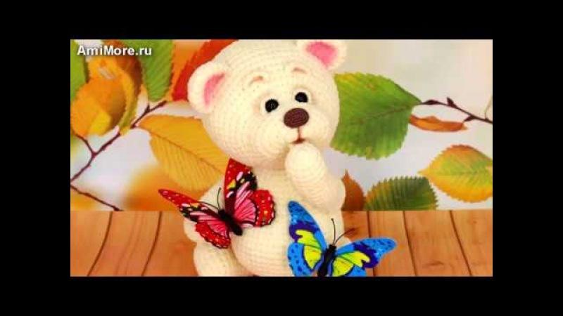 Амигуруми: схема Медвежонка. Игрушки вязанные крючком.