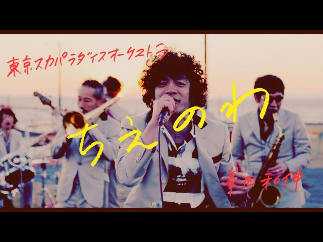 「ちえのわ feat.峯田和伸」 MV+ドキュメンタリー -YouTube Ver.-/東京スカパラダイス1245