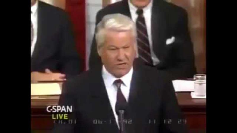 речь Ельцина в конгрессе США - Ссучонок с Меченым продает Россию