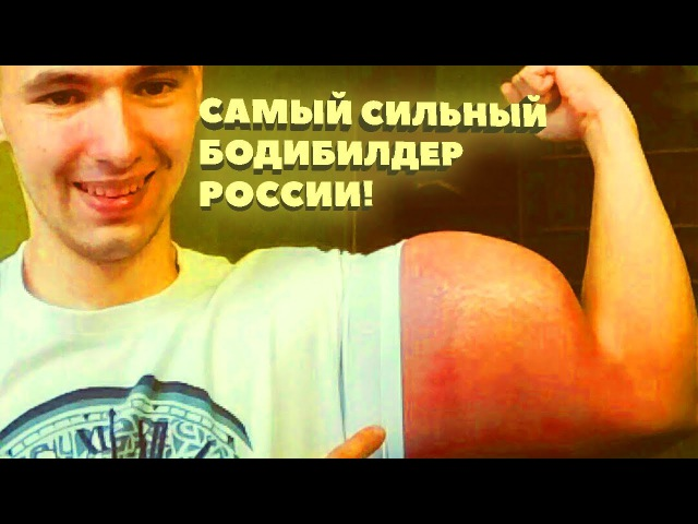 КИРИЛЛ ТЕРЕШИН САМЫЙ СИЛЬНЫЙ БОДИБИЛДЕР В РОССИИ! НЕ СМЕТЬ ЕГО ОБЗЫВАТЬ И УНИЖАТЬ!