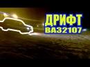 МОЙ ПЕРВЫЙ ДРИФТ•НА ВАЗ 2107