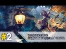-RUS-   Уютный вечер с The Witcher 3: Wild Hunt 2   Кровь и вино - финал