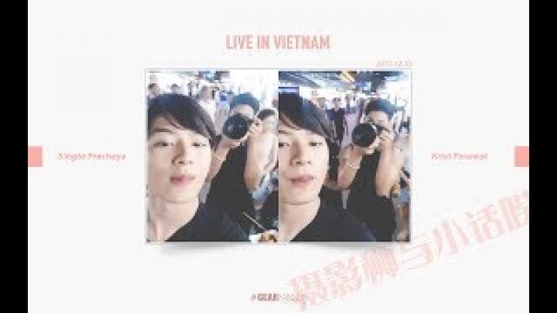 [ENG Sub] 171213 l คริส - สิงโต l KristSingto Vietnam LIVE