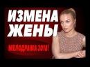 ПРЕМЬЕРА 2018 ГАХНУЛА В ИНТЕРНЕТЕ ИЗМЕНА ЖЕНЫ Русские мелодрамы 2018 новинки,