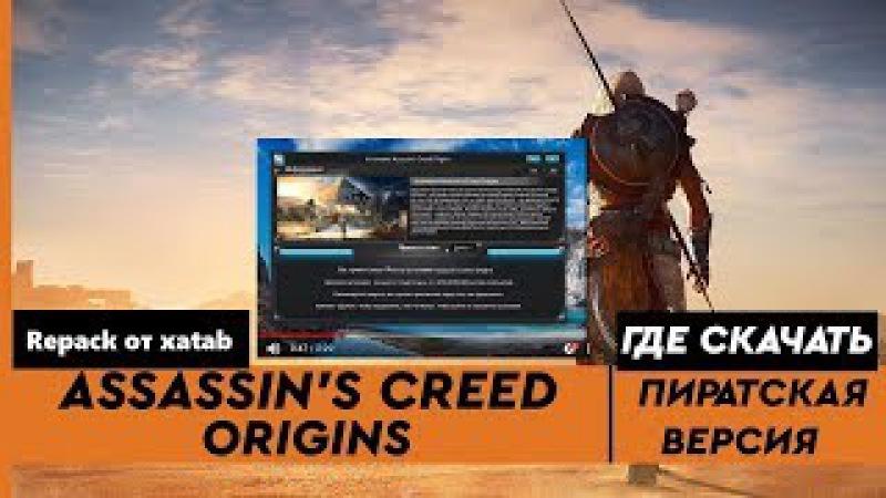 Где скачать Assassin's Creed Origins пиратка! RePack Xatab