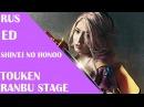Touken Ranbu Stage Play - Shin'ei no Honoo (Burning Honnoji ED)