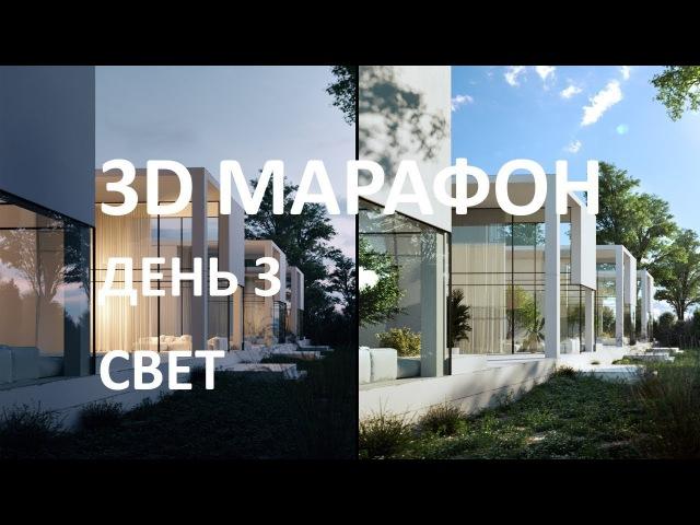 3D марафон. День 3. СВЕТ В ЭКСТЕРЬЕРЕ. 3Ds MAX