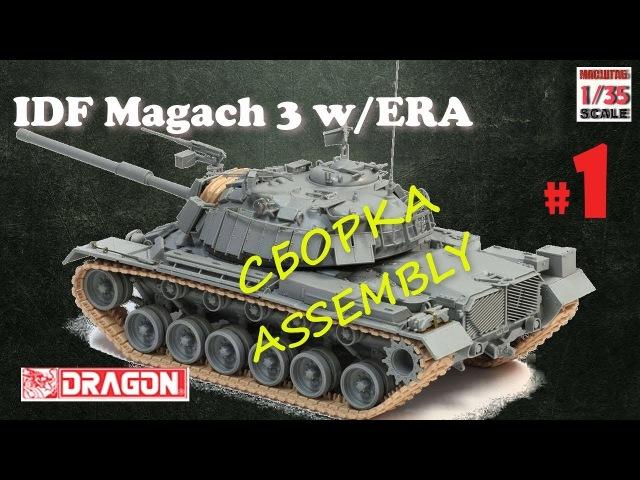 Magach 3 w/ERA СБОРКА/ASSEMBLY 1