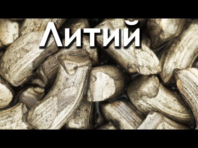 Литий - самый легкий металл на Земле. kbnbq - cfvsq kturbq vtnfkk yf ptvkt.