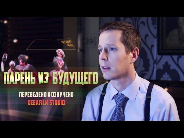 Короткометражка Парень из будущего Озвучка DeeAFilm rjhjnrjvtnhf rf gfhtym bp eleotuj jpdexrf deeafilm