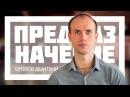 Предназначение человека, кармические задачи судьбы Дмитрий Бутузов Ведический астролог, психолог
