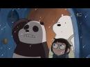 Вся Правда О Медведях s2e2 - Пижамная Вечеринка!