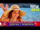 Девочка с Мобилкой ❤️ Листья Времени 💘 Веселая Песня 🎵