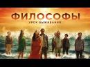 Фильм Философы Урок выживания \ Фэнтези 2013