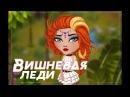 Вишневая Леди 3 сезон, 5 серия Аватария