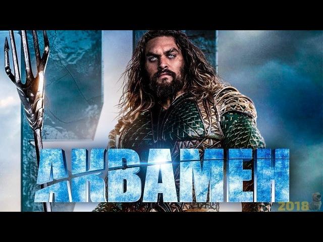 Аквамен. Трейлер 2018 HD (Fan-video). Aquaman. Trailer 2018 HD (Fan-video).