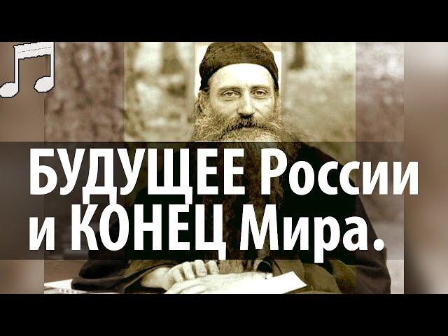 Будущее России и КОНЕЦ МИРА! Иеромонах Серафим Роуз