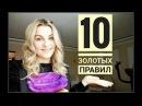 10 золотых правил счастливой жизни