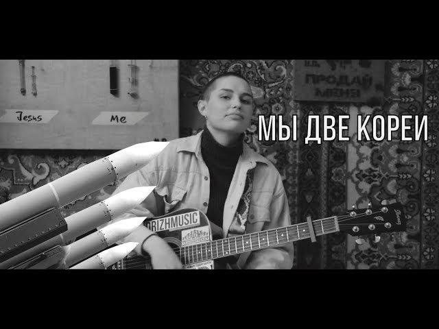 Две Кореи (cover Сатана Печёт Блины) - Дарья Рыжикова