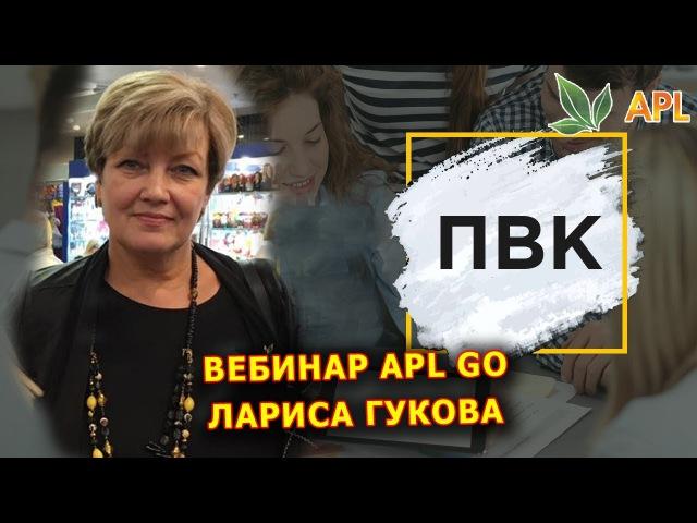 ► Вебинар APLGO ✨ Лариса Гукова - Как выбрать компанию! Презентация Возможностей компании APLGO