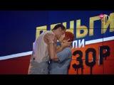 Деньги или позор: Стас Костюшкин - Целует старуху из сериала Деньги или позор смо...