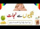 Health benefits how to stop hiccups/Tips to cure hiccups instantly/hichki band karne ka ilaj