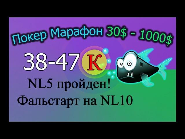 Покер Марафон 30$-1000$ ч.22 (38-47k) NL5 пройден! Фальстарт на NL10