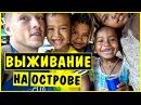 ДИКИЙ Тайланд ВЫЖИВАНИЕ в палатке Дети острова Сурин и БЕЗУМНЫЙ подводный мир Таиланд 2018