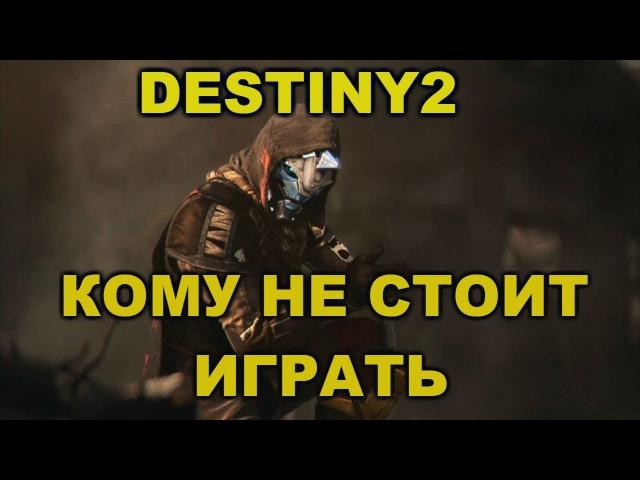 Destiny 2 косяки и кому не стоит играть