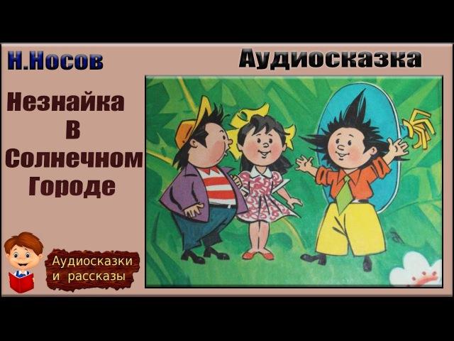 Незнайка в Солнечном городе аудиосказка - книга Николая Носова