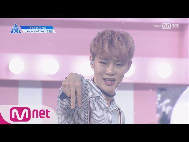PRODUCE 101 season2 [단독/직캠] 일대일아이컨택ㅣ권현빈 - 월하소년(月下少年) ♬I Know You Know @콘셉트 평가 170602 EP.9