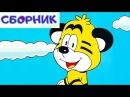 По дороге с облаками и другие мультфильмы ⭐ Лучшие советские мультики Золотая коллекция 🍭