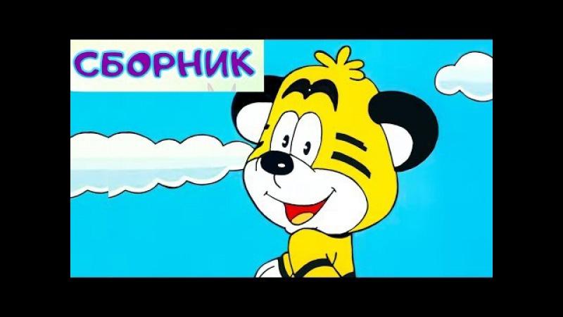 По дороге с облаками и другие мультфильмы ⭐ Лучшие советские мультики | Золотая ...
