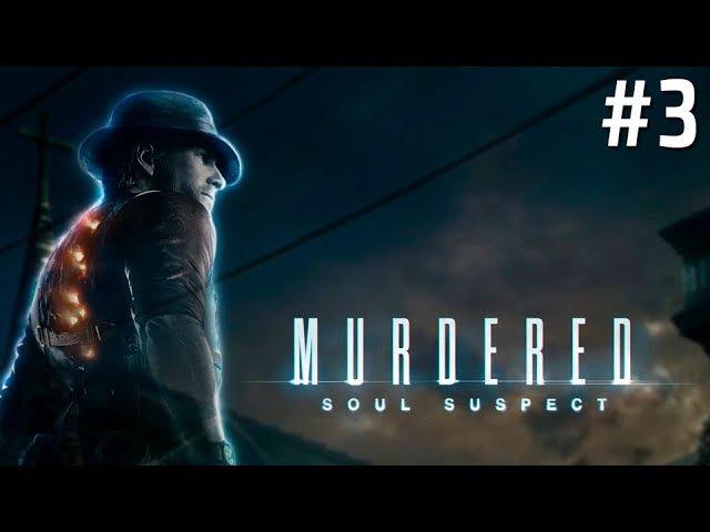 Прохождение Murdered: Soul Suspect, глава 3: Полицейский участок
