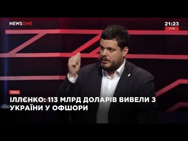 Головна проблема України — олігархічна система і Свобода знає як її змінити, — АНДРІЙ ІЛЛЄНКО