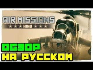🚁Air Missions: HIND 👓ОБЗОР — ЛУЧШИЙ АРКАДНЫЙ СИМУЛЯТОР ПРО РОССИЙСКИЕ БОЕВЫЕ ВЕРТОЛЕТЫ 2017 НА ПК!