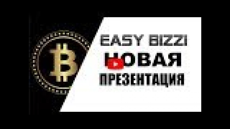 Easybizzi презентация маркетинг AlphaCash Элизиум Airbit Club BitcoinStep Redex Dreamtowards