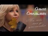 Ольга Стельмах Ты люби меня до сумасшествия (Клип)