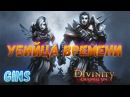 Divinity Original Sin Enhanced Edition часть 1