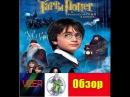 Гарри Поттер и философский каменьОбзор Фильма