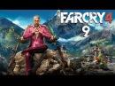 Прохождение FarCry 4 - 09. Компенсация/Зов природы