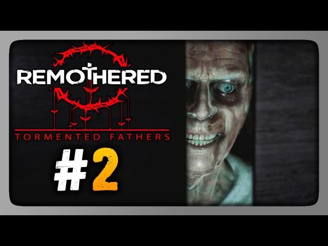 Remothered: Tormented Fathers Прохождение 2 ✅ ГОЛОЖОПАЯ ОПАСНОСТЬ!
