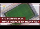 Кто больше всех хочет попасть на матчи ЧМ РФС ТВ