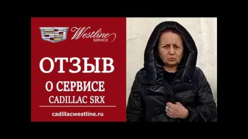 ОТЗЫВ О СЕРВИСЕ CADILLAC SRX В ТЕХЦЕНТРЕ WEST LINE
