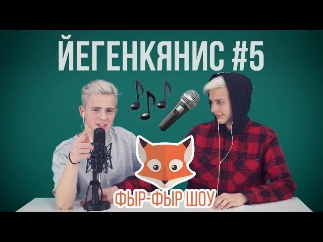 Фыр Фыр Шоу 5 ЙЕГЕНКЯНИС ПЕСНИ НАОБОРОТ Никита Златоуст и Тимоха Сушин