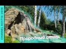 Искусственные скалы с водопадом и озером на участке Ландшафтный дизайн
