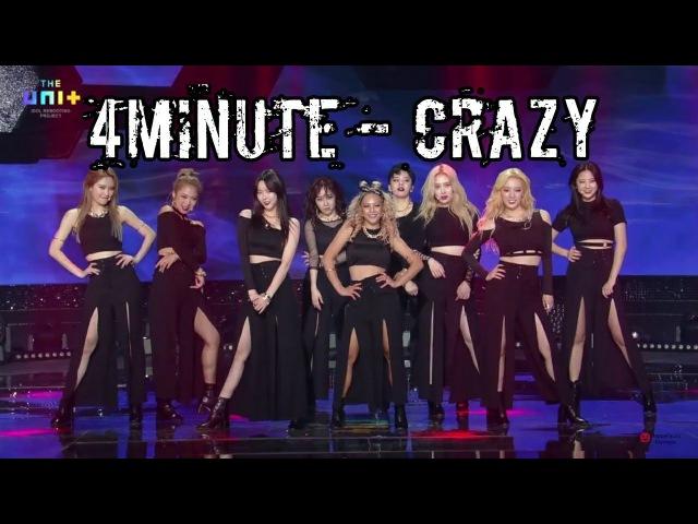 [The Unit] [유닛G] 미쳐 FULL CAM ver. 4Minute - 'Crazy' Dalshabet (달샤벳) Serri кфк
