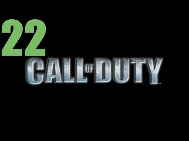 Прохождение Call of Duty - Часть 22 - Танк - Недалеко от реки Одер .