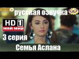 Семья Аслана 3 серия русская озвучка от Милы Миловитской
