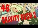Прохождение Gravity Rush 2 [46] Последняя глава - Это, часть 3 (PS4, на русском языке)